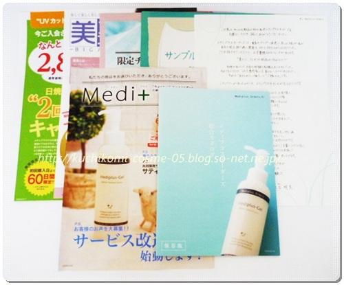 メディプラスゲル 口コミ 2.JPG